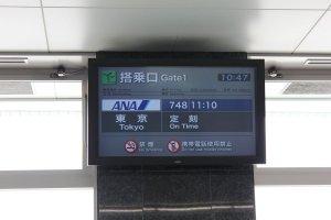 能登空港搭乗口
